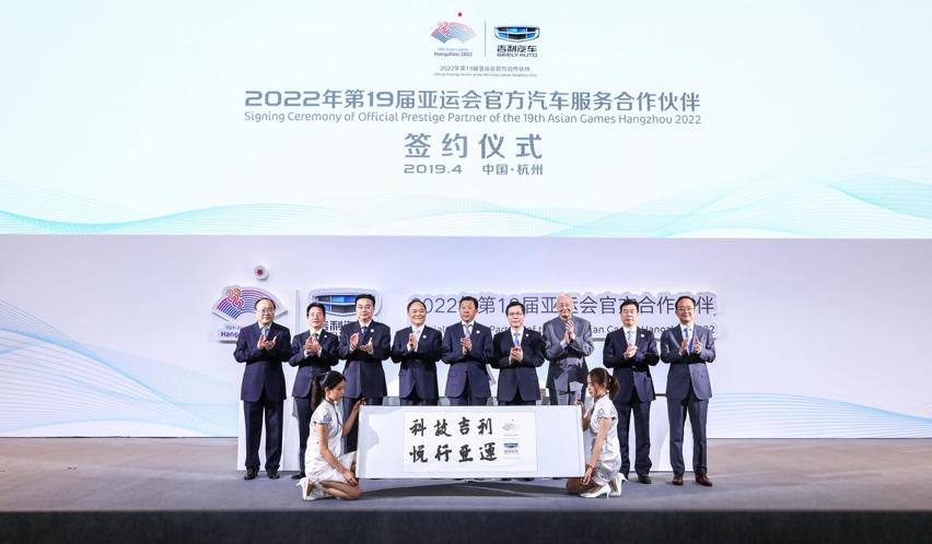 吉利汽車成為2022年杭州亞運會官方汽車服務合作伙伴