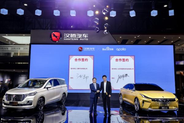 漢騰汽車&百度自動駕駛領域再合作,共創智能汽車新時代