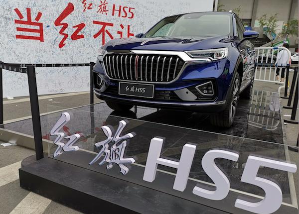 """""""官车""""自主品牌添新车型 红旗HS5正式上市 售价18.38万起"""