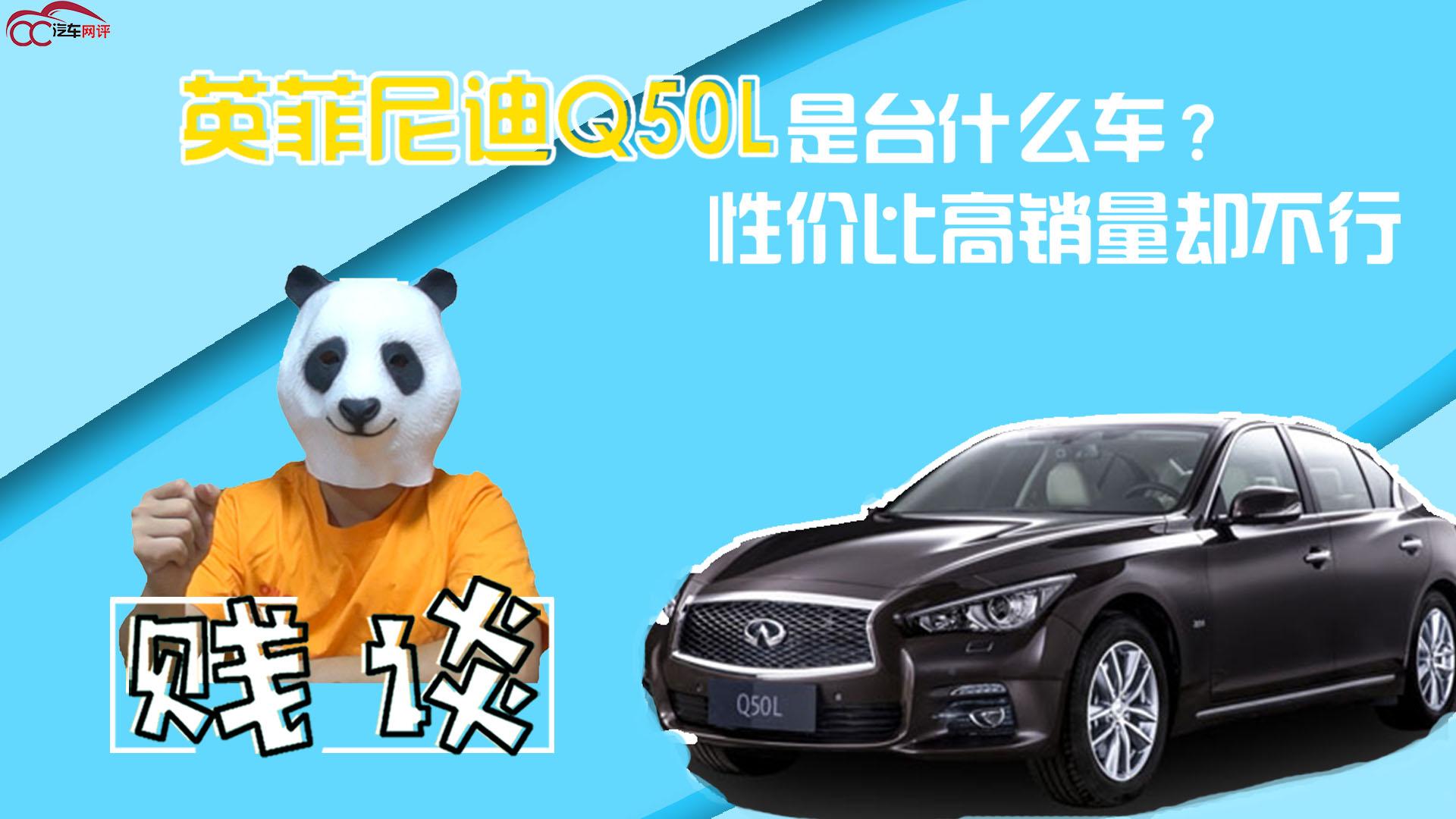 賤談第三十八期:英菲尼迪Q50L是臺什么車?性價比高銷量卻不行
