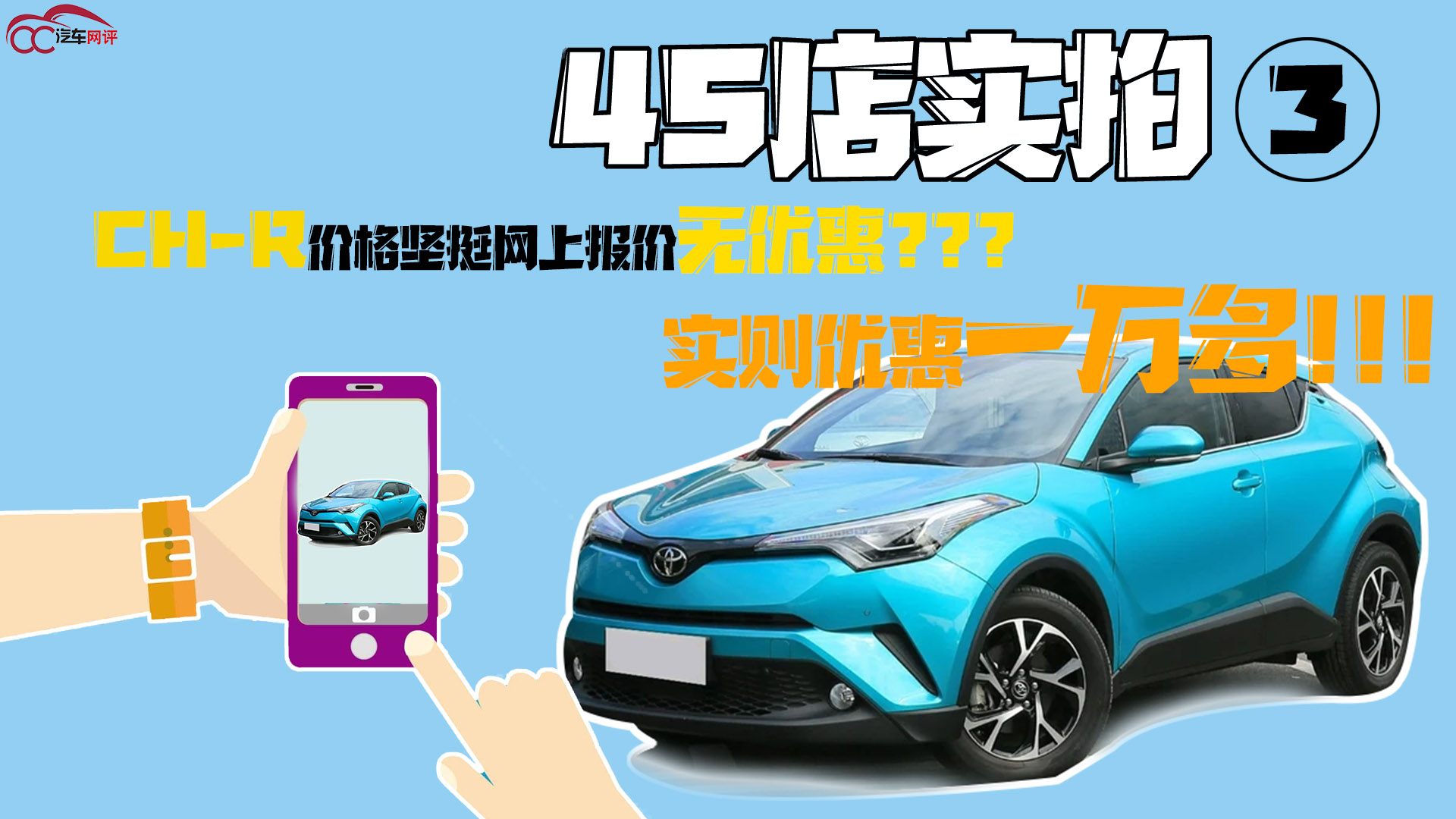 广汽丰田探店实拍:CH-R价格坚挺网上报价无优惠实则优惠一万多?