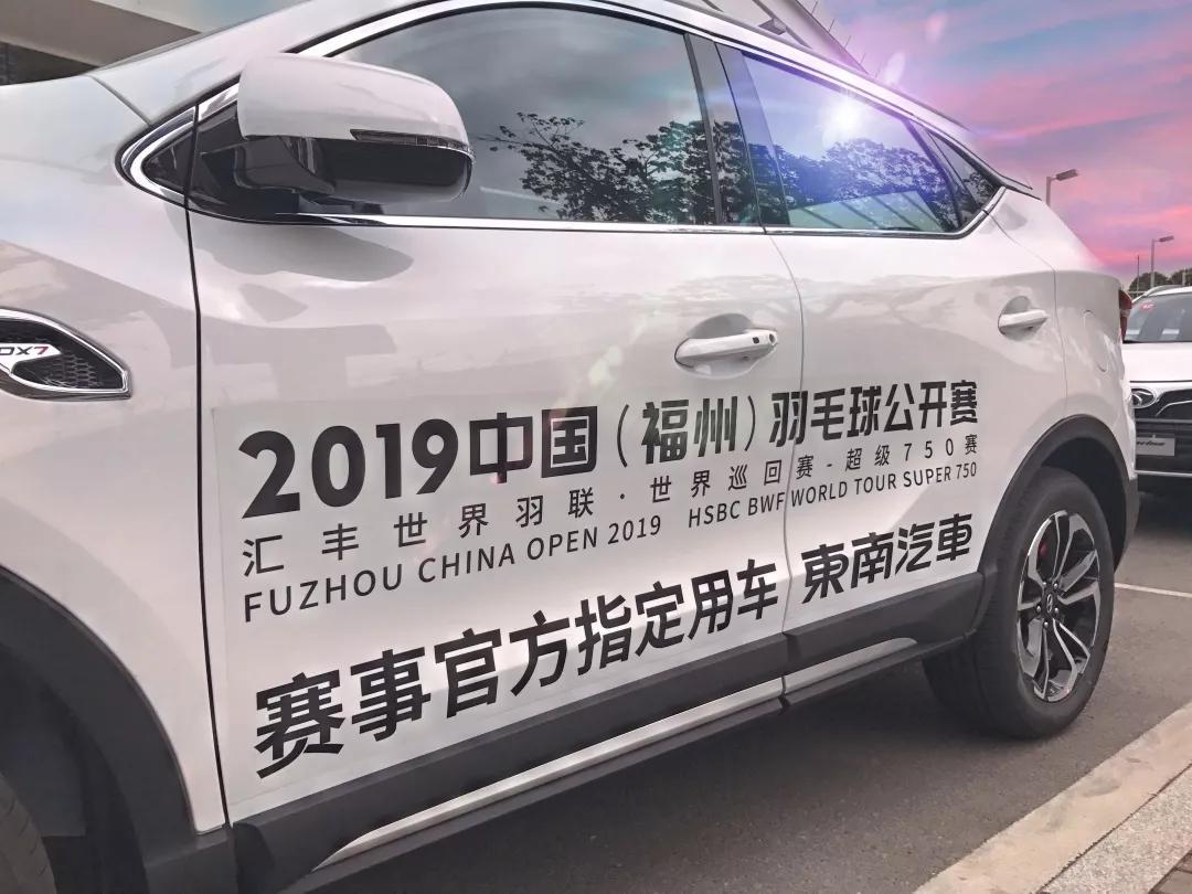 """东南汽车实力抢戏:顶级羽坛赛事上最靓的""""身影"""""""