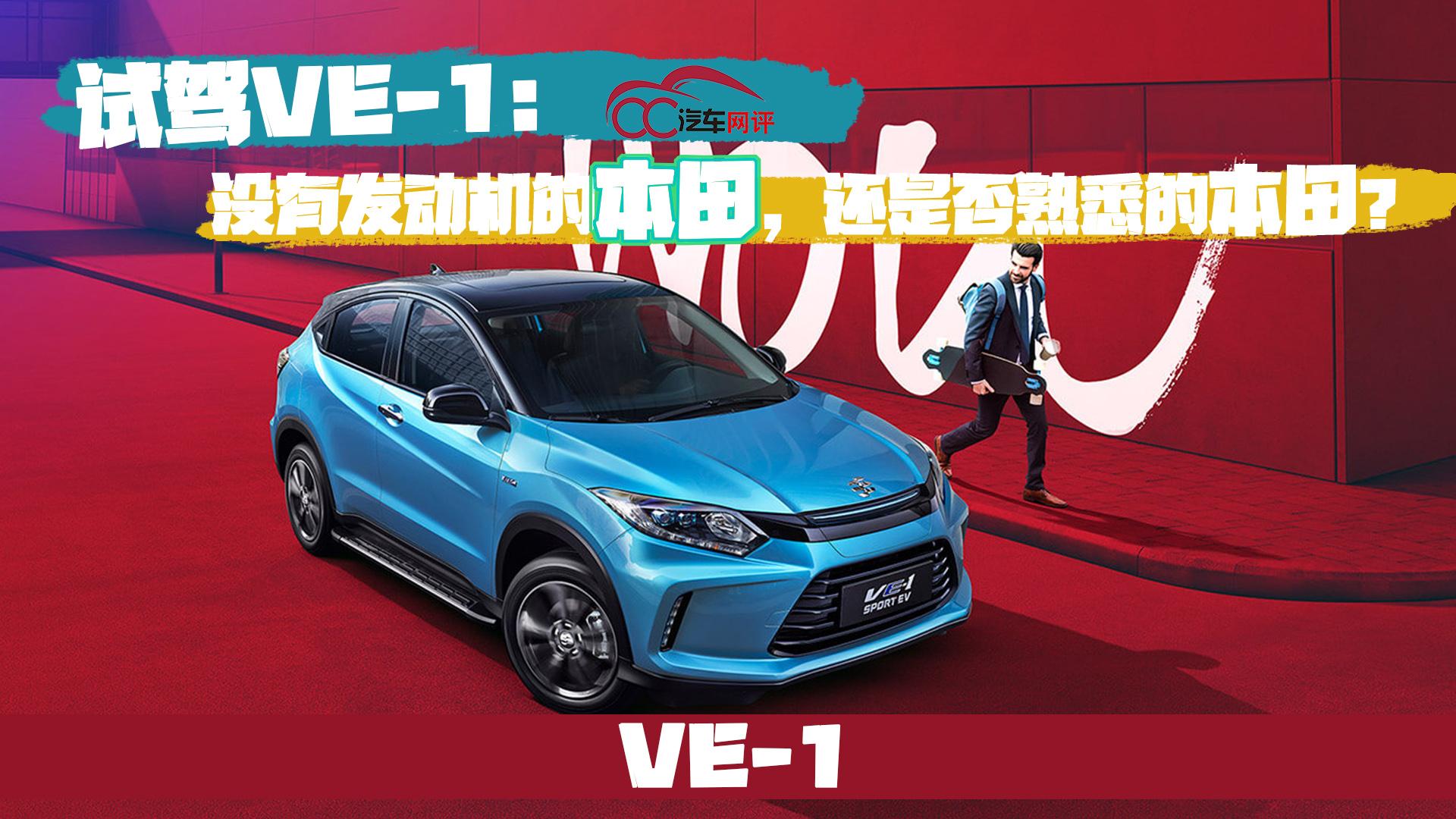 试驾VE-1:没有发动机的本田,还是否熟悉的本田?