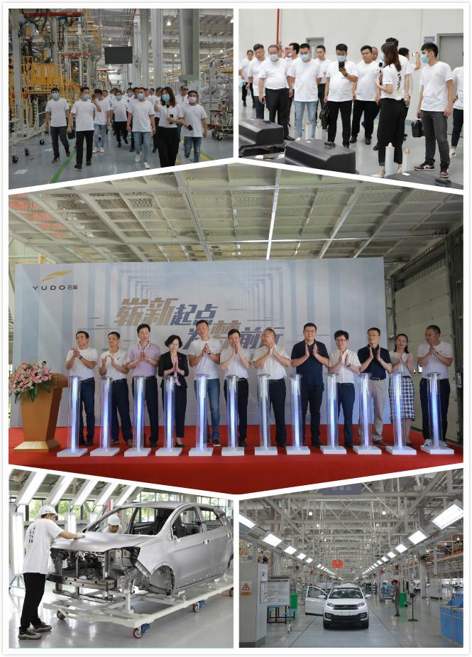开启企业发展新篇章,云度新能源汽车2020年启动仪式隆重举行