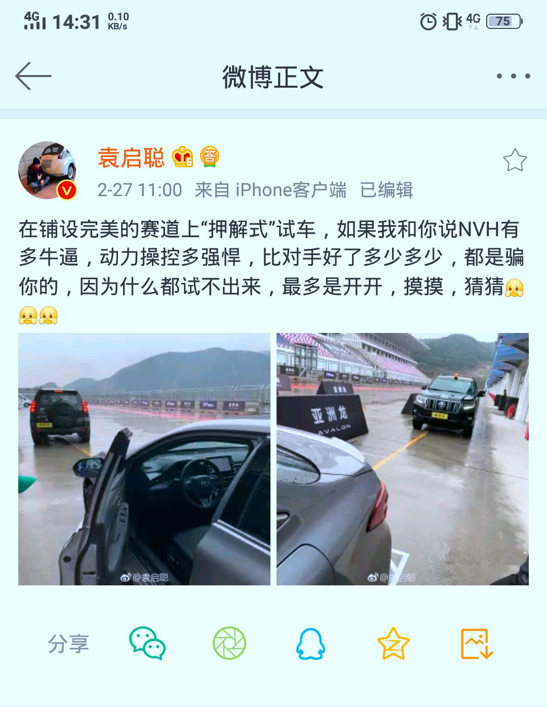 """一汽丰田亚洲龙上市前进行""""押解式""""试驾 到底是谁没有信心?"""