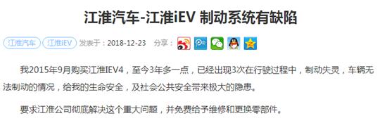 江淮新能源多车型出现刹车失灵,4S店居然说坏了正常?