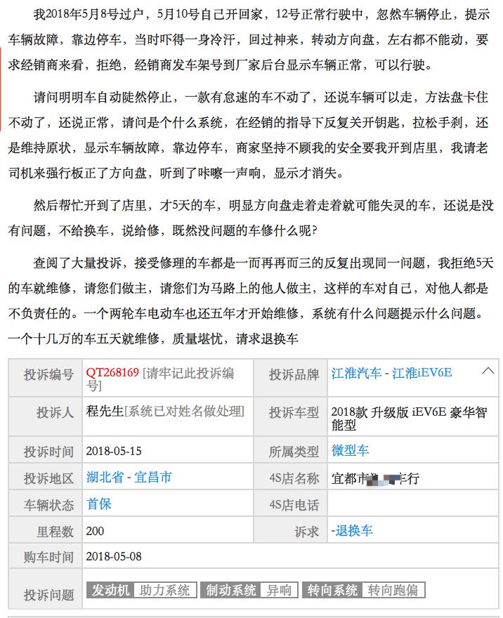 江淮新能源核心手艺缺失 三电系统成为拦路虎