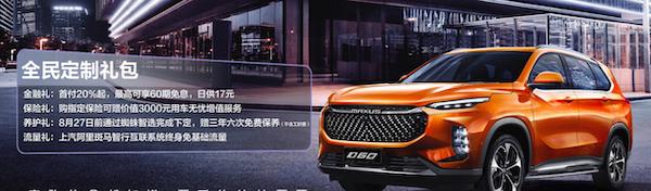 上汽迈克萨斯D60正式上市!最低只要93800元!可以DIY的SUV