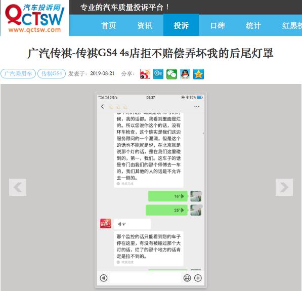 """广汽传祺不端正其售后态度 """"中国梦·世界车""""的假象还能保持多久?"""