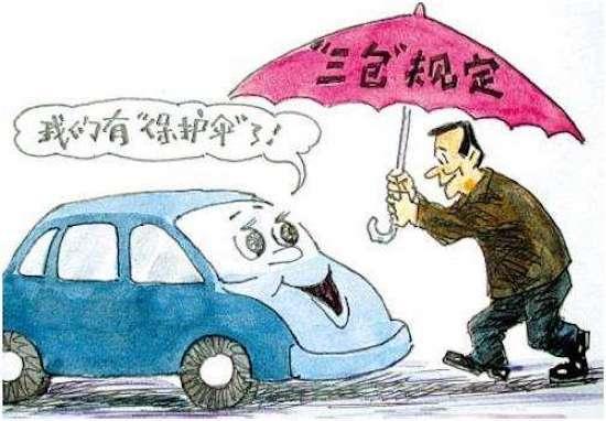 新车到手有瑕疵?汽车三包新法规来保护!