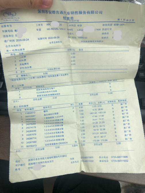 别克-君威 新车变速箱挂档爆震,厂家不理,4S店不做售后
