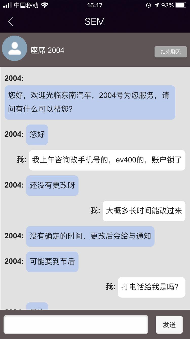 東南-DX3新能源 手機APP無法使用多次聯系無答復