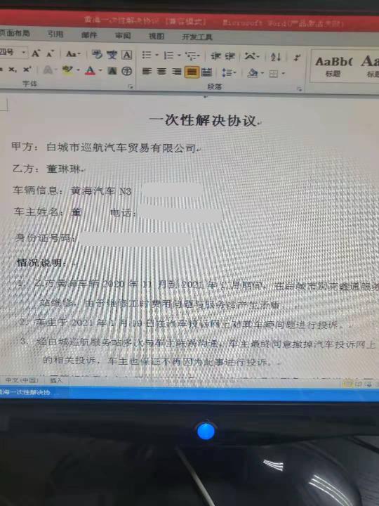 黄海-N3投诉黄海总公司