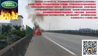 路虎-发现 【路虎自燃】中国已无租界,路虎依旧蛮横