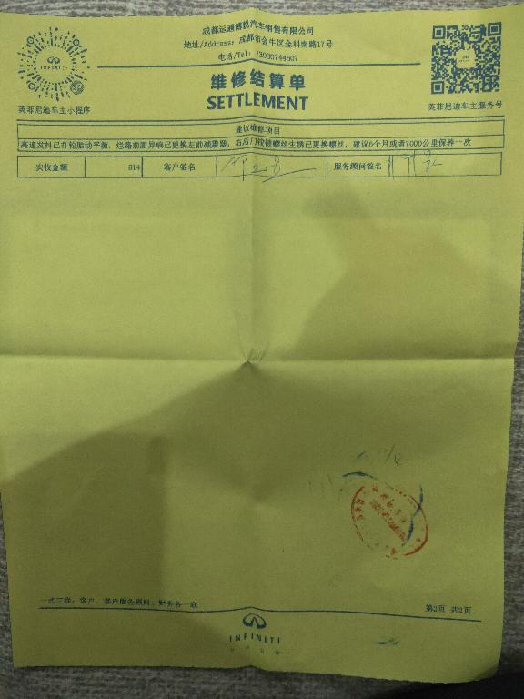 英菲尼迪-Q70质量问题投诉