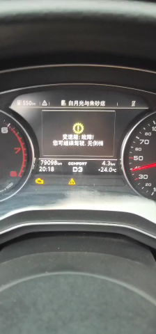 奥迪-A4L变速箱故障