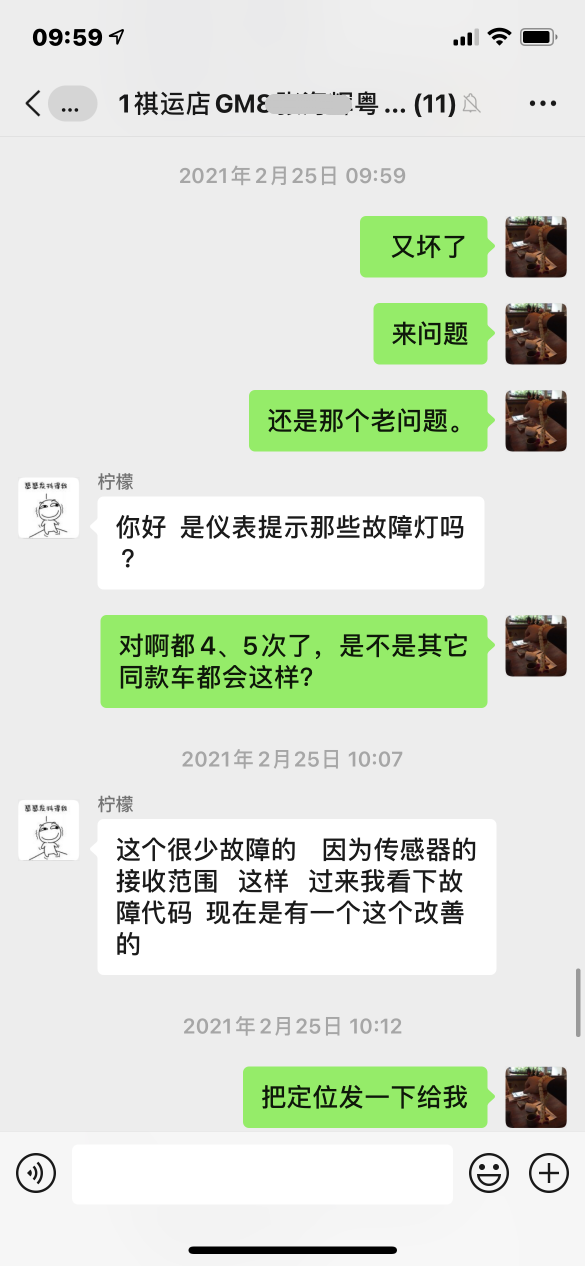 广汽传祺-GM8一切电子辅助设备均无法使用