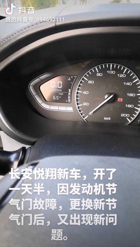 长安悦翔更换发动机节气门后,故障问题依旧存在