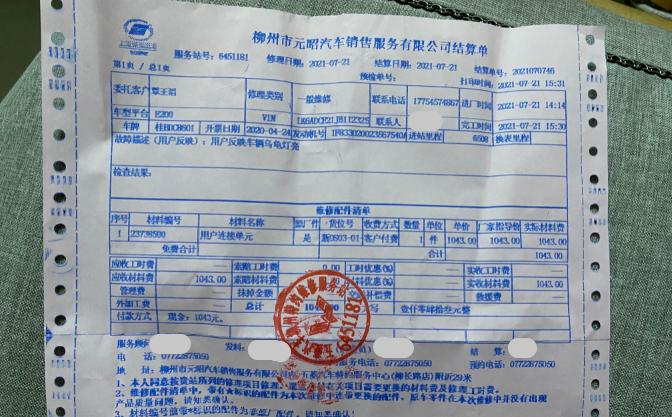 宝骏-E200汽车4S店存在小病大修情况