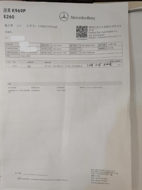 北京奔馳E級車輛發動機運轉中突然自動熄火,廠家不承擔相應的責任且漠視消費者的生命安全