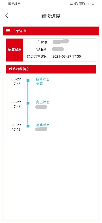廣汽本田-雅閣4S店擅自修改車主的保養記錄和公里數