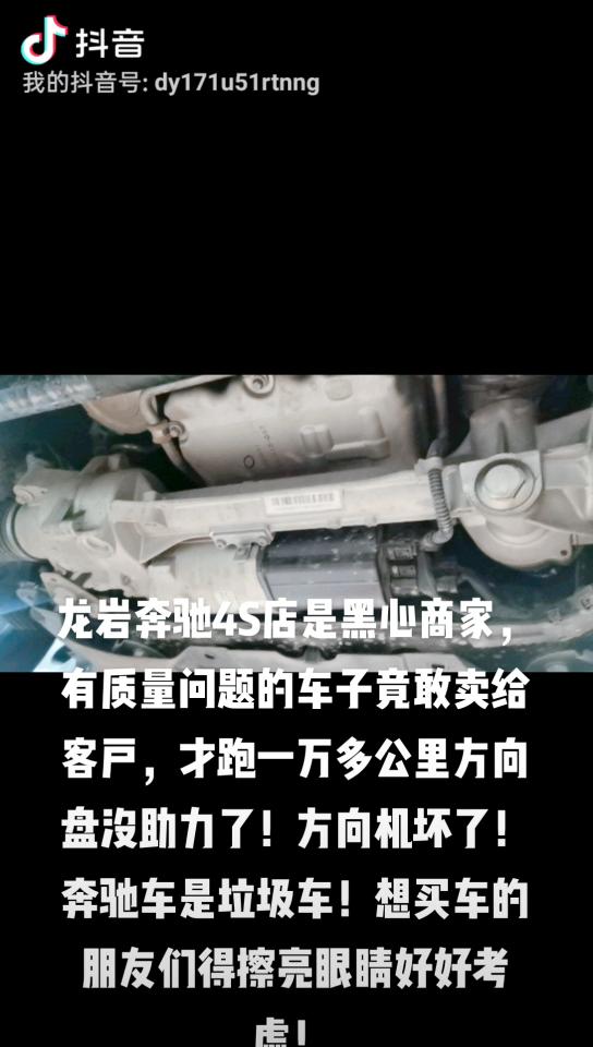北京奔驰E级4S店把有质量问题的车当新车出售,要求售后赔偿解决但遭拒