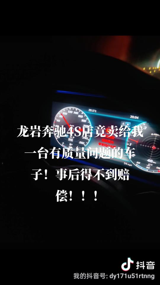 北京奔驰E级经销商把有质量问题的车当新车出售给客户,要求给予合理的赔偿方案