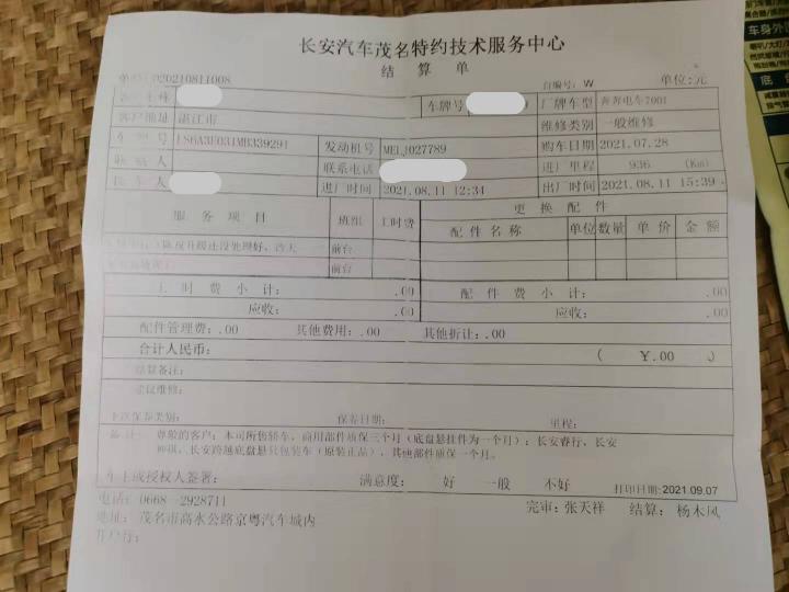长安奔奔E-Star订购车辆的参数配置与官网不符,怀疑遭厂家擅自减配