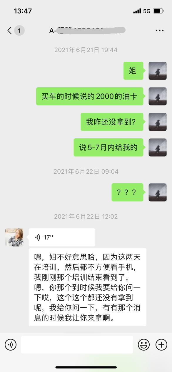 广汽丰田YARiS L致炫销售不兑现赠送油卡金额的承诺,及其服务态度恶劣