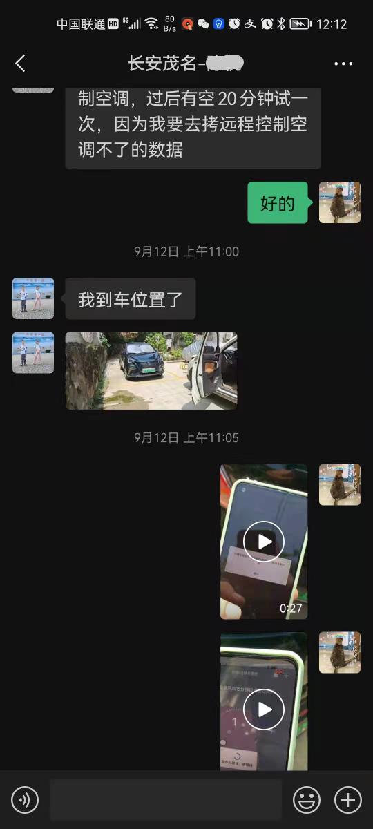 长安汽车奔奔E-Star车机无法使用远程及数据更新,4S店多次维修后依旧无果