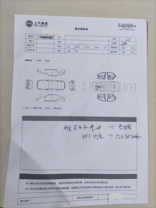 上汽荣威i5车辆发动机仓内渗油和出现ABS故障,4S店售后服务态度差且推脱责任不给予解决问题