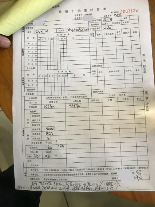 华晨宝马3系提车时被告知要加价,要求4S店退订金遭拒且售后服务极差