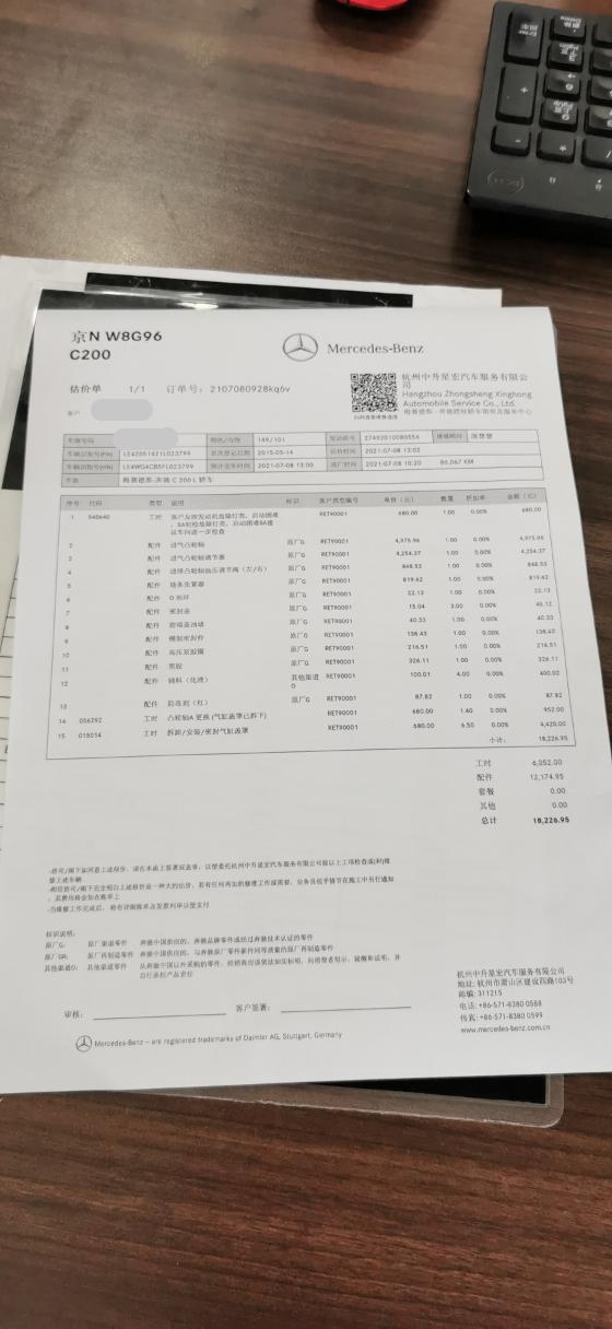 北京奔驰C级车辆发动机设计或材料问题存在缺陷,导致凸轮轴调节器故障
