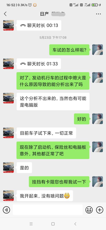 东风日产轩逸车辆发动机多次出现故障,4S店已更换相关配件维修后问题依旧存在