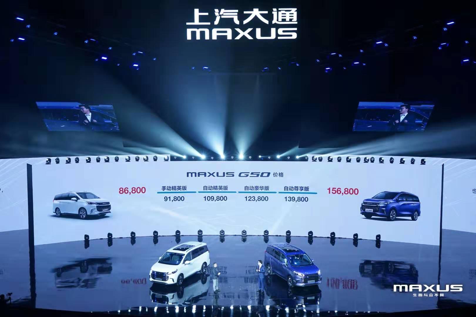 大气与前卫相结合,上汽大通G50售价仅8.68万起