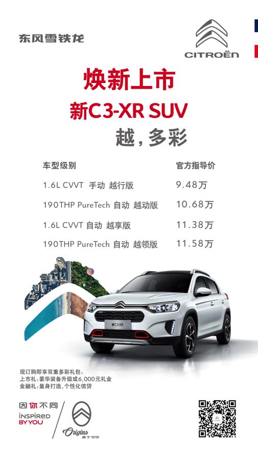 9.48万起  东风雪铁龙新C3-XR焕新上市