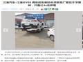 江淮新能源多車型出現剎車失靈,4S店居然說壞了正常?