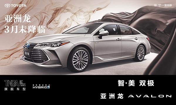 亚洲龙——一汽丰田2019的新春开篇序曲