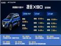 """捷途X90华南区域隆重上市 用实际说明何为""""旅行+"""""""