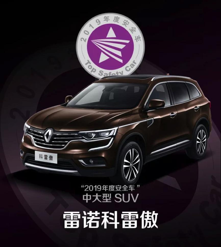 """双五星实力 保障舒享品质 东风雷诺科雷傲荣膺C-NCAP""""2019年度安全车"""""""