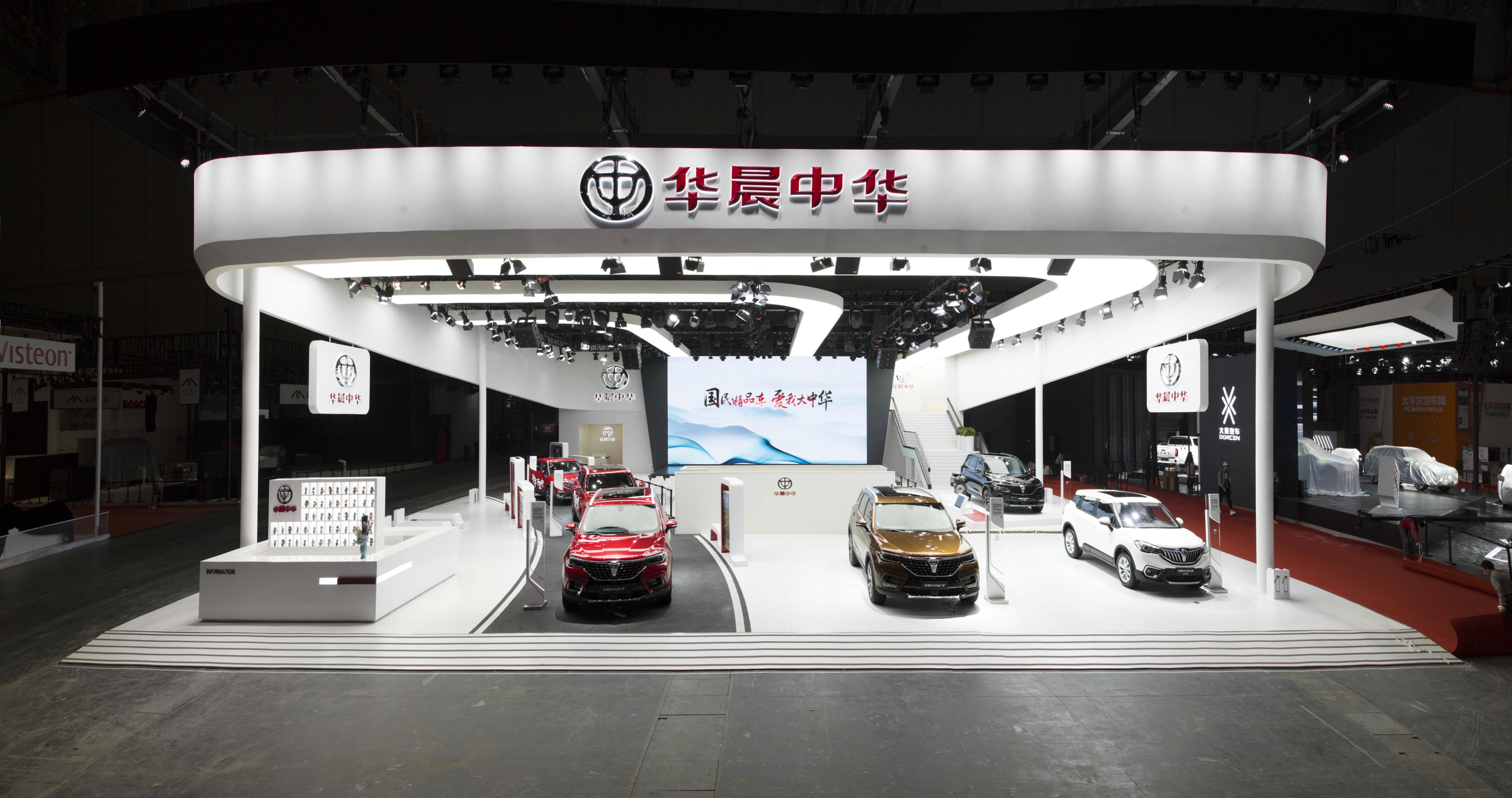 華晨中華上海車展精進服務升級 打造用戶完美用車體驗