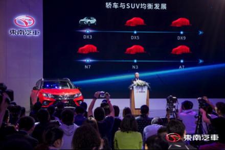 顏實力專業SUV——2019款東南DX3上海車展上市
