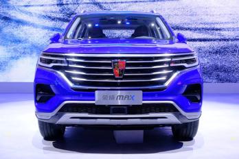 全新智聯網SUV榮威MAX首次亮相 首款5G概念車同臺展出 上汽榮威攜最強陣容登陸2019上海車展
