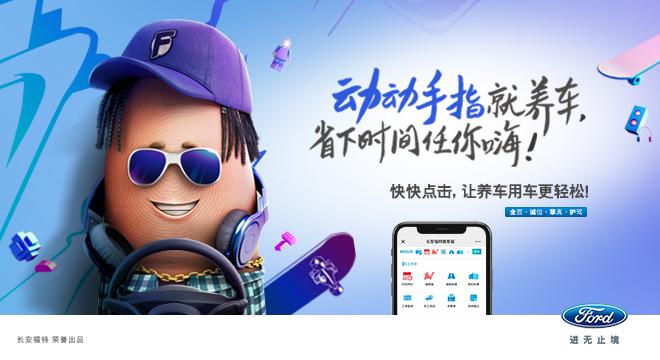 长安福特微客服平台 超强功能大探秘