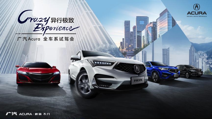极致魅力,燃擎初夏  异行极致Crazy Experience广汽Acura全车系试驾会  广佛站将热力开启