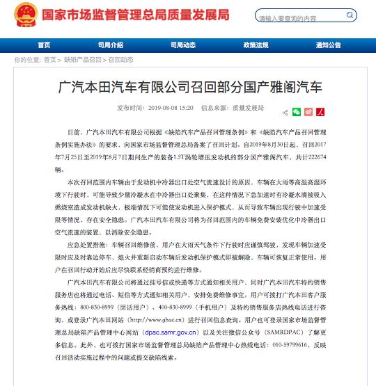 广汽本田 召回二十余万辆国产雅阁车型