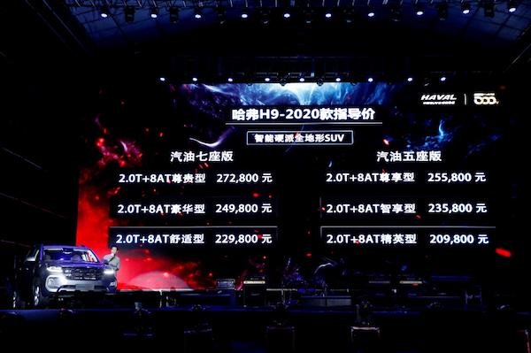 售价20.98-27.28万元 中国旗舰哈弗H9-2020款正式上市