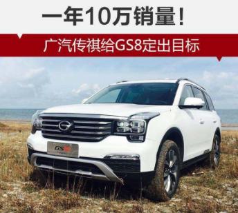 广汽传祺近三年辉煌的业绩已经走到尽头 售后服务成拦路虎?