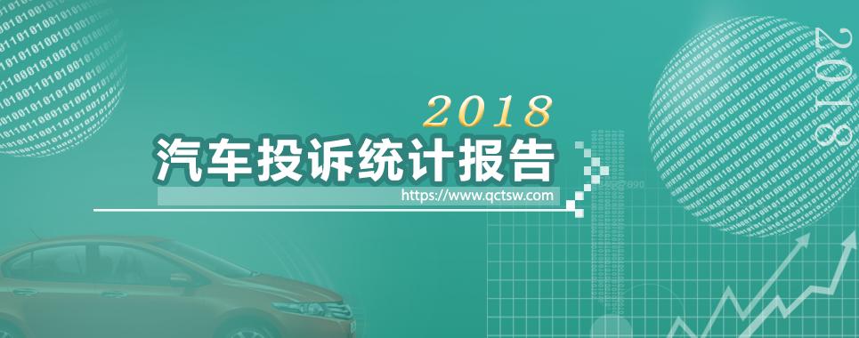 2018年汽車投訴統計報告