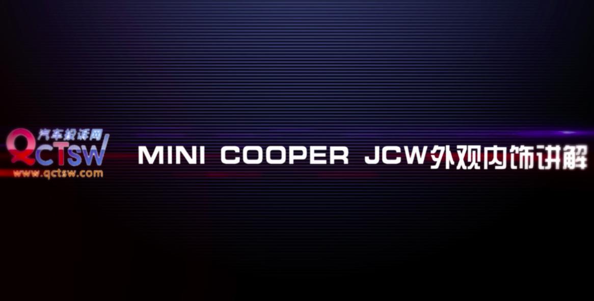 成都国际车展 宝马MINI JCW版本:真男人才敢开的小钢炮